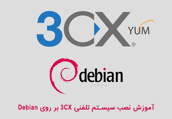 آموزش نصب سیستم تلفنی 3CX بر روی Debian